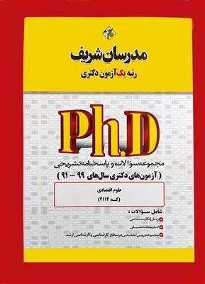 مجموعه سوالات و پاسخ های تشریحی دکتری علوم اقتصادی 99-91