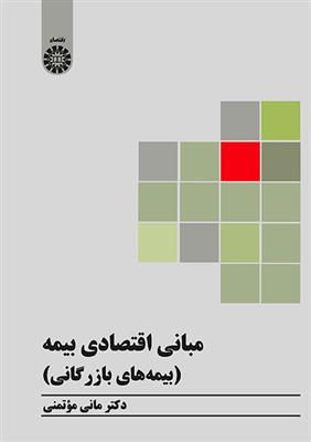 مبانی اقتصادی بیمه (بیمه های بازرگانی)