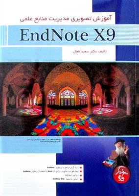 آموزش تصویری مدیریت منابع علمی EndNote X9