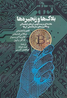بلاک ها و زنجیرها مقدمه ای بر بیت کوین، ارزهای دیجیتالی و مکانیزم های سازمان دهی آن ها