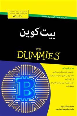 بیت کوین For Dummies