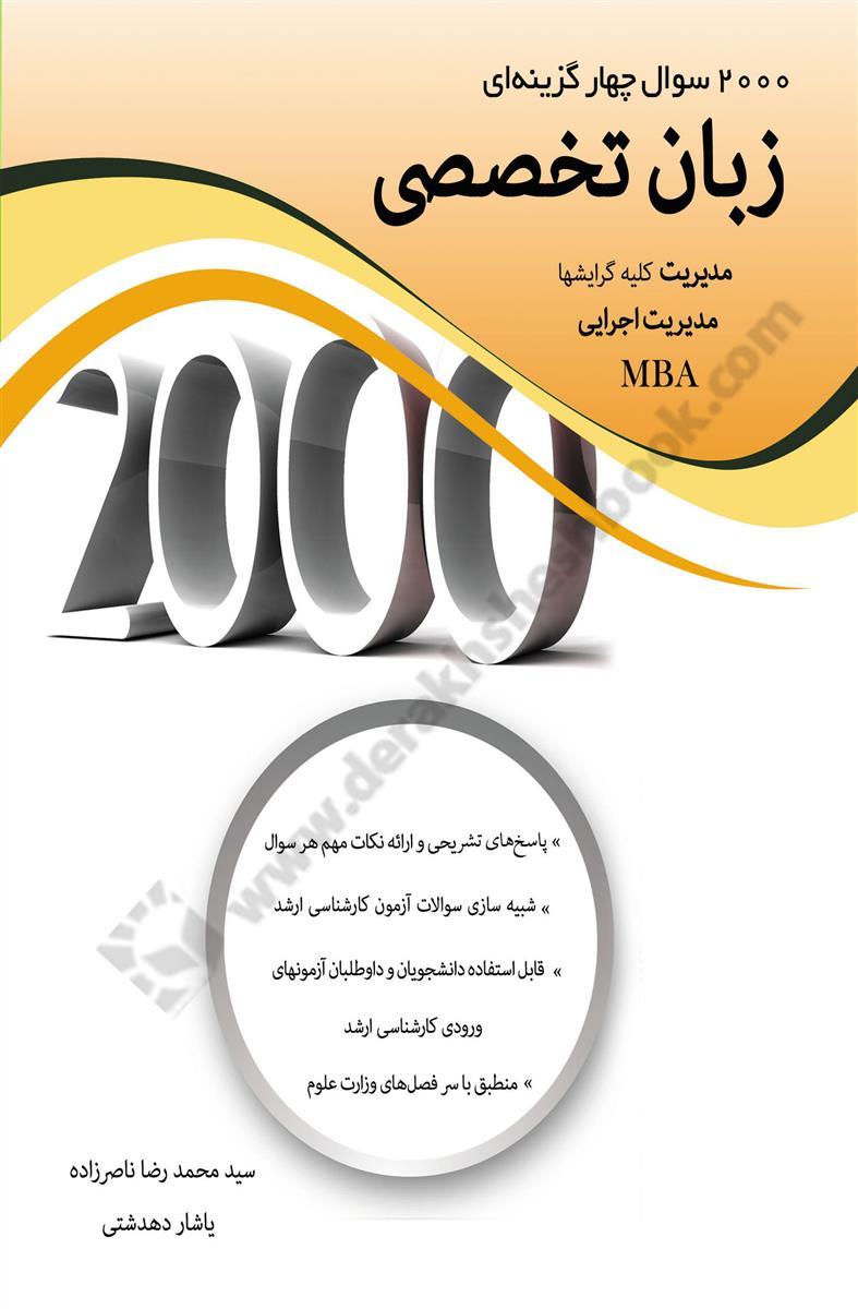 2000سوال زبان تخصصی مدیریت