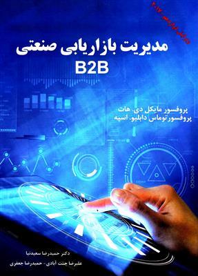 مدیریت بازاریابی صنعتی B2B