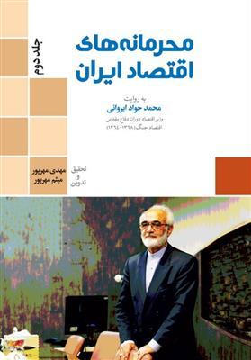محرمانه های اقتصاد ایران جلد 2: گفنگو با دکتر محمد جواد ایروانی وزیر اقتصاد دولت در دوران دفاع مقدس