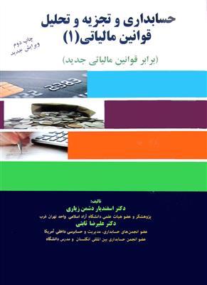 حسابداری و تجزیه و تحلیل قوانین مالیاتی