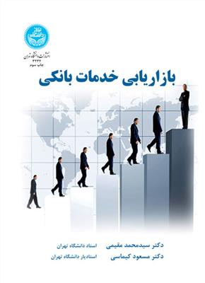 بازاریابی خدمات بانکی