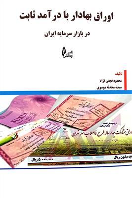 اوراق بهادار با درآمد ثابت در بازار سرمایه ایران