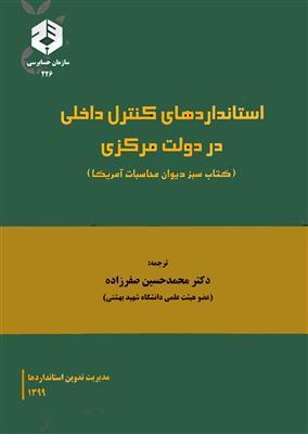 استانداردهای کنترل داخلی در دولت مرکزی  نشریه226