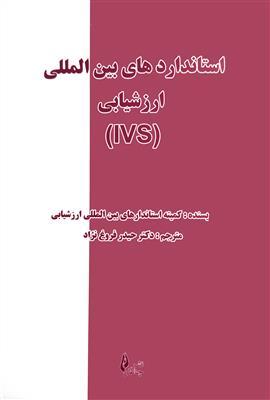 استانداردهای بین المللی ارزشیابی  لازم الاجرا از تاریخ 2020/01/31