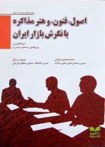 اصول، فنون و هنر مذاکره با نگرش بازار ایران