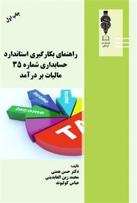راهنمای بکارگیری استاندارد حسابداری شماره 35؛ مالیات بر درآمد