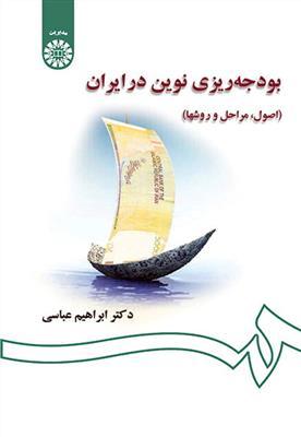 بودجه ریزی نوین در ایران: اصول، مراحل و روشها