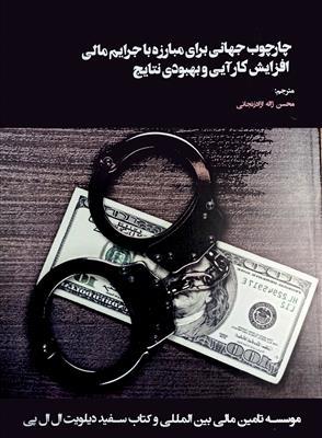 چارچوب جهانی برای مبارزه با جرایم مالی افزایش کارایی و بهبود نتایج
