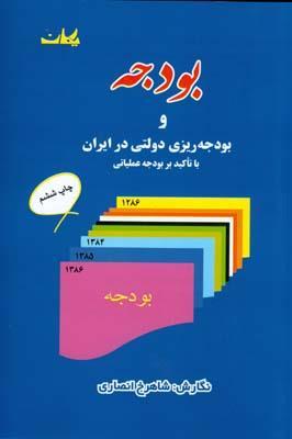 بودجه و بودجه ریزی دولتی در ایران