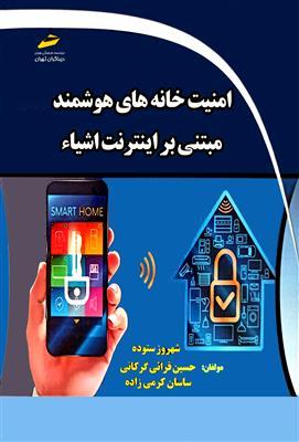 امنیت خانه های هوشمند مبتنی بر اینترنت اشیاء