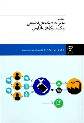 درآمدی بر مدیریت شبکه های اجتماعی و کسب و کارهای پلتفرمی