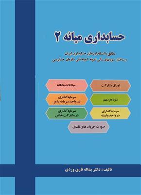حسابداری میانه2؛ مطابق با استانداردهای حسابداری ایران و ساختار صورتهای مالی نمونه کمیته فنی سازمان حسابرسی