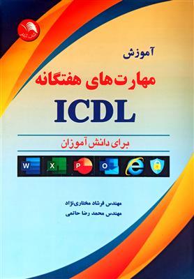 آموزش مهارت های هفتگانه ICDL برای دانش آموزان