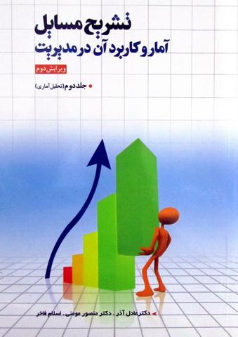 تشریح مسائل آمار و کاربرد آن در مدیریت