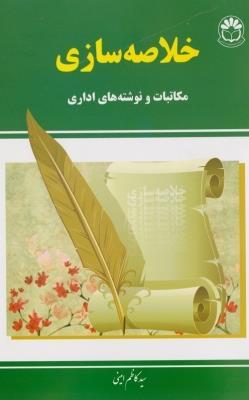 خلاصه سازی مکاتبات و نوشته های اداری