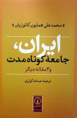 ایران، جامعه کوتاه مدت و 3مقاله دیگر