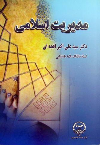 مدیریت اسلامی